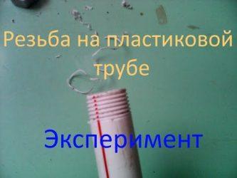 Как нарезать резьбу на пластиковой трубе?